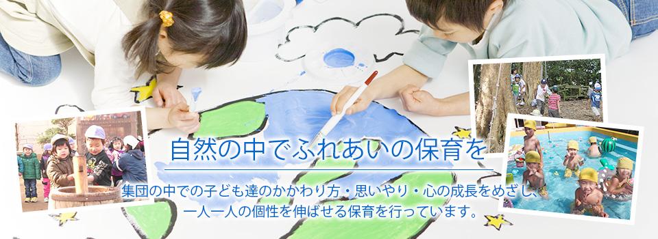 銚子中央保育園、ひまわり子育て支援センター、中央放課後児童クラブ、緊急・一時預かり保育、銚子冒険クラブなどの情報を掲載しています。